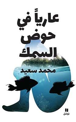 عارياً في حوض السمك
