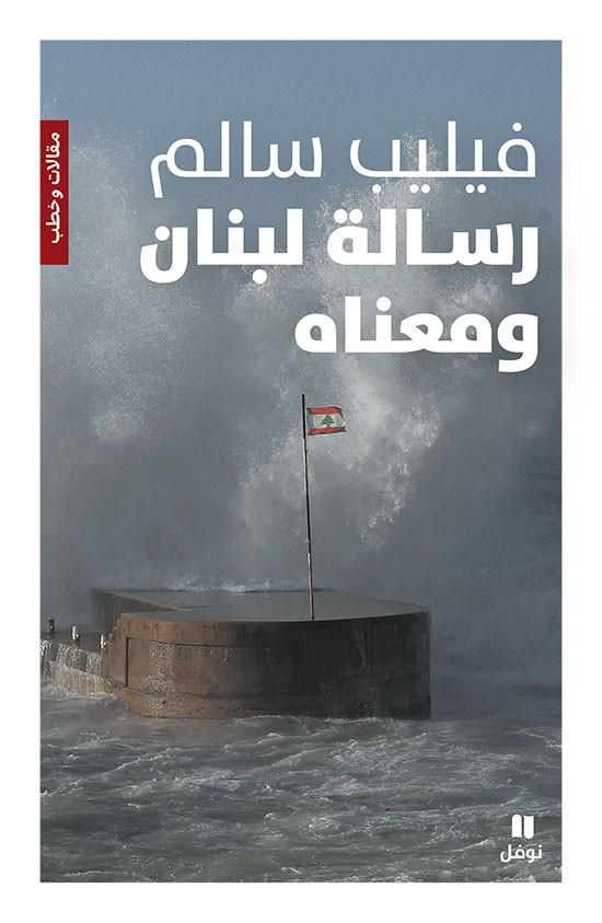 رسالة لبنان ومعناه