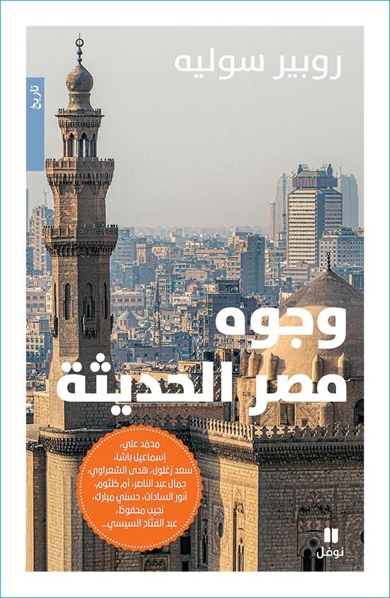 وجوه مصر الحديثة