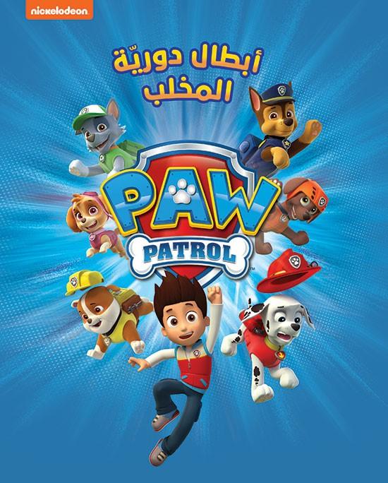 Paw Patrol أبطال دوريّة المخلب