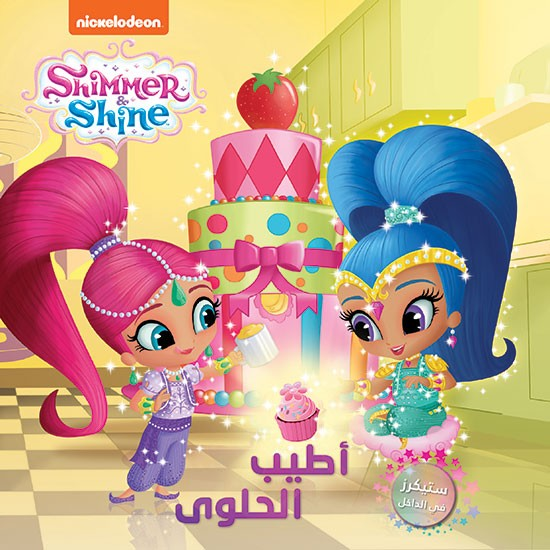 Shimmer & Shine أطيب الحلوى