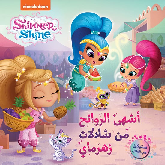 Shimmer & Shine أشهى الروائح من شلالات زهرماي