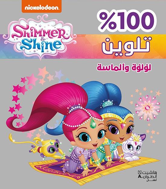 Shimmer & Shine لؤلؤة وألماسة