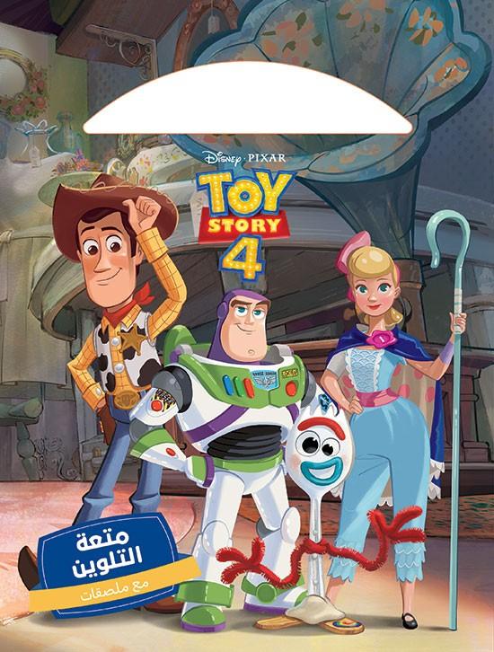 Toy Story 4 حكاية لعبة