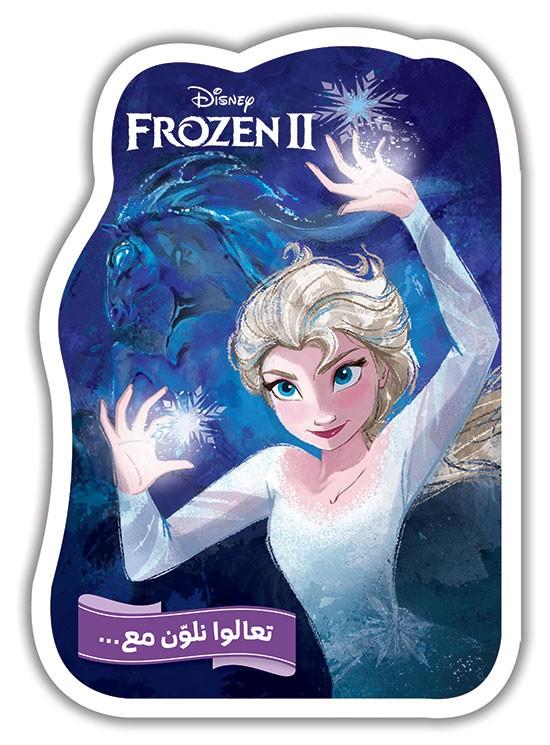 تعالوا نلوّن مع... Frozen II