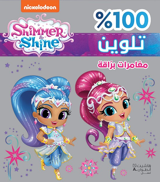 Shimmer & Shine مغامرات برّاقة