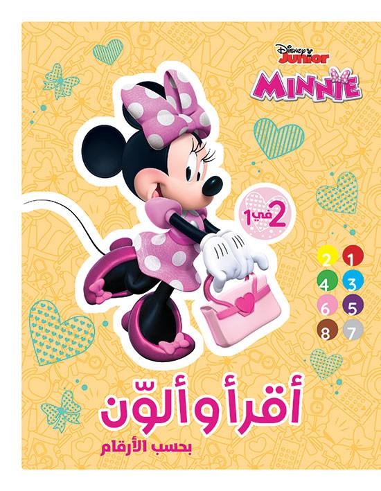 Minnie... أقرأ وألوّن بحسب الأرقام
