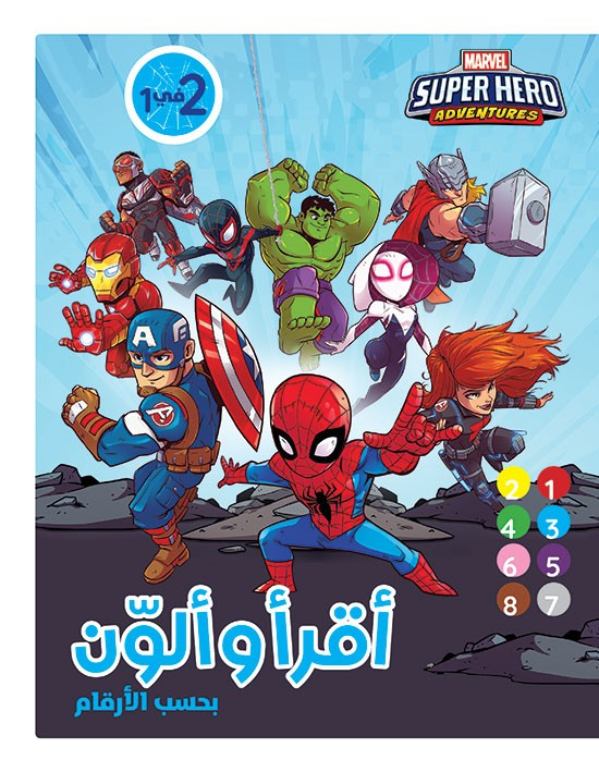 Super Hero Adventures... أقرأ وألوّن بحسب الأرقام