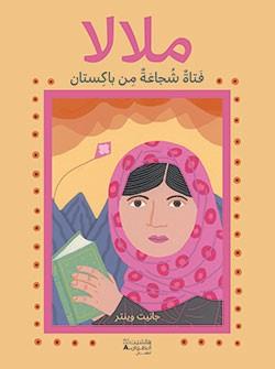ملالا فتاة شجاعة من باكستان
