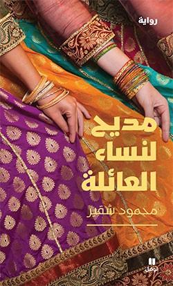 مديح لنساء العائلة