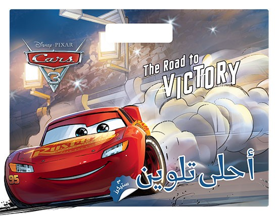 Cars 3 - The Road to Victory