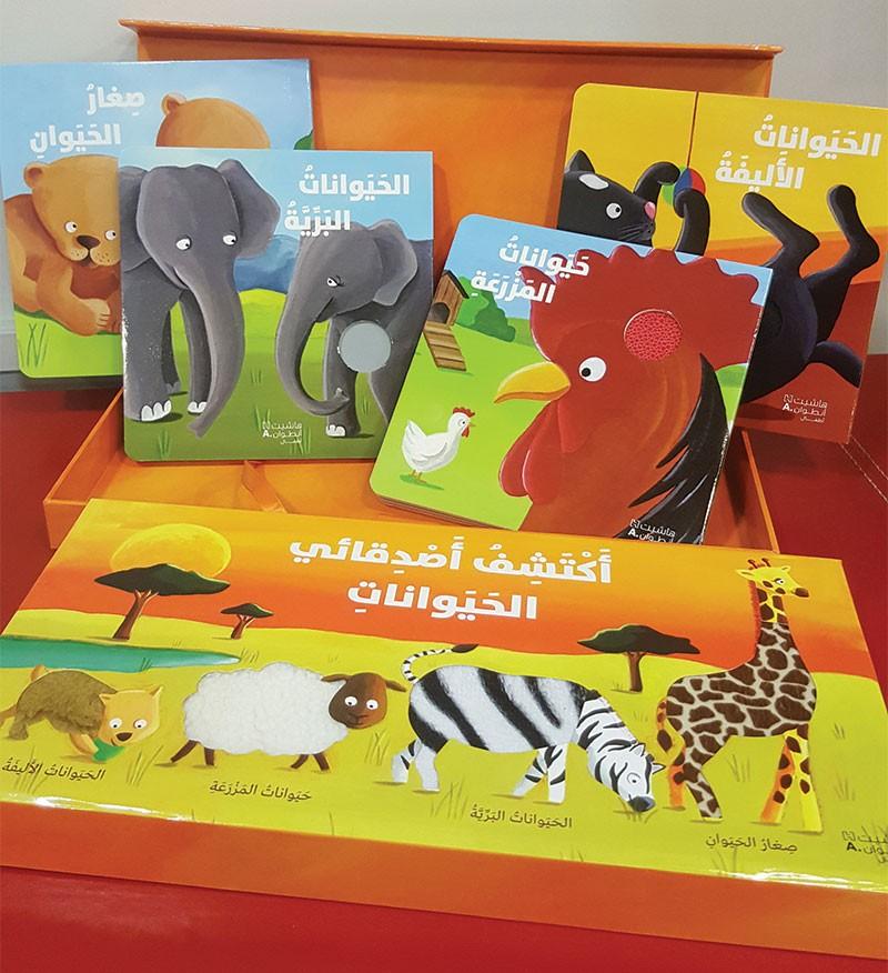 أكتشف بالقراءة واللَّمس أصدقائي الحيوانات