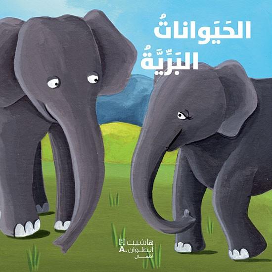 الحيوانات البرِّية