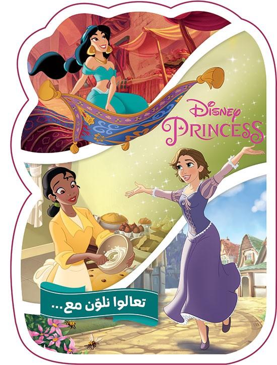 تعالوا نلوّن مع... Disney Princess