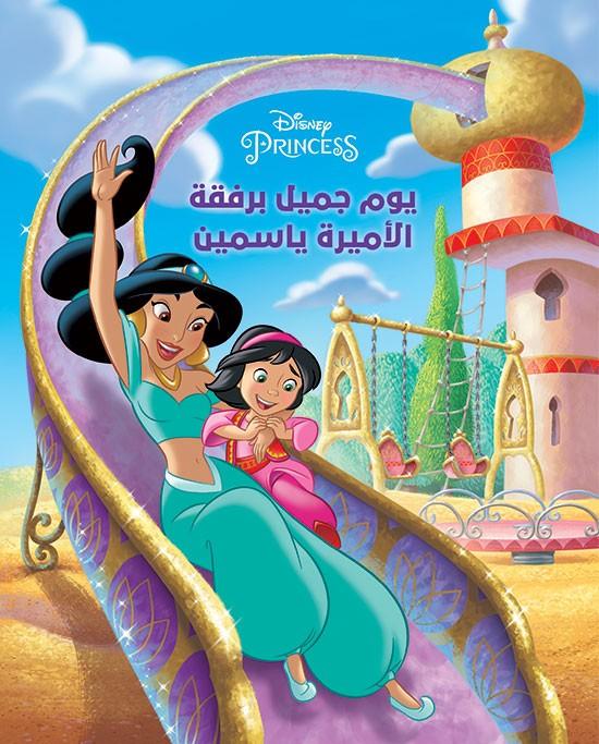 يوم جميل برفقة الأميرة ياسمين