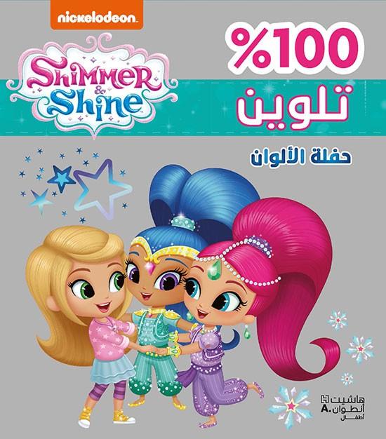 Shimmer & Shine حفلة الألوان