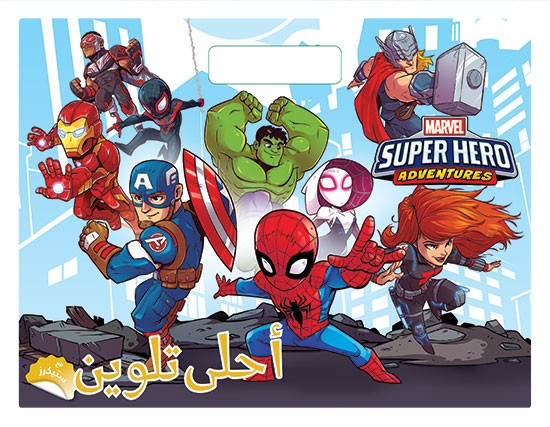 Super Hero Adventures