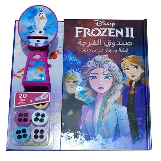 صندوق الفرجة Frozen II