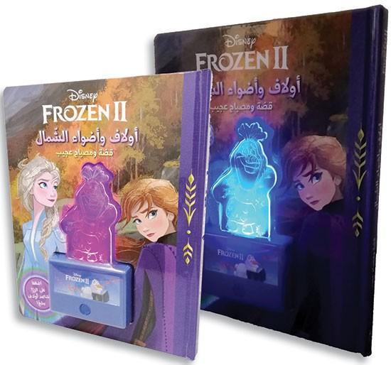 Frozen II أولاف وأضواء الشمال