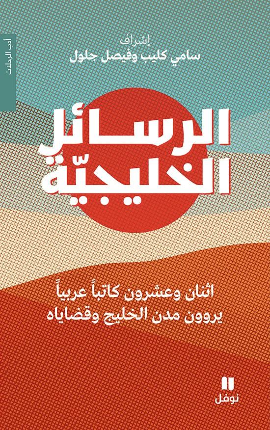 الرسائل الخليجية