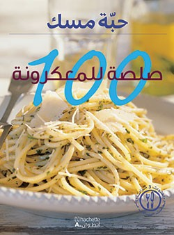 100 صلصة للمعكرونة