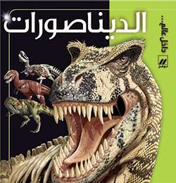 الديناصورات