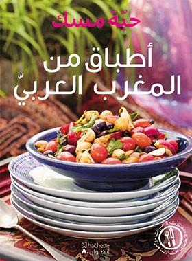أطباق من المغرب العربي