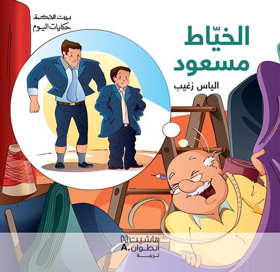 الخياط مسعود