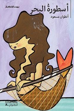 أسطورة البحر