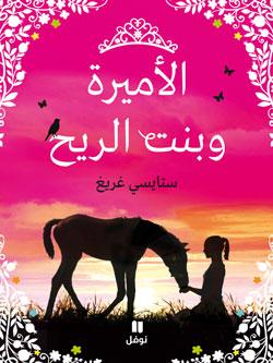 نوفل تطلق رواية «الأميرة وبنت الريح»