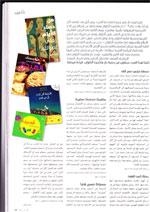 Elle Oriental Books Review April 2012